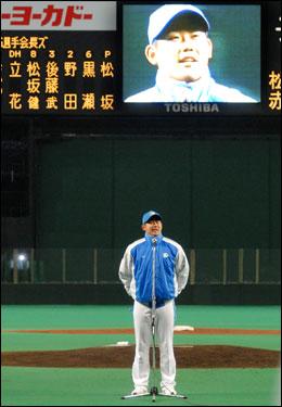 Matsuzaka made a speech to bid farewell to Lions fans.