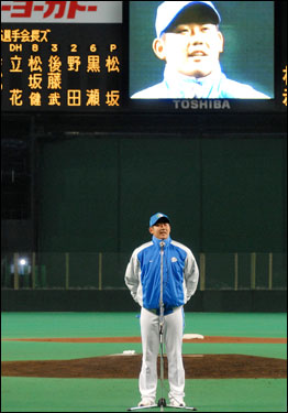 That night, Matsuzaka made a speech bidding farewell to Lions fans at the Invoice Seibu Dome in Tokorozawa.