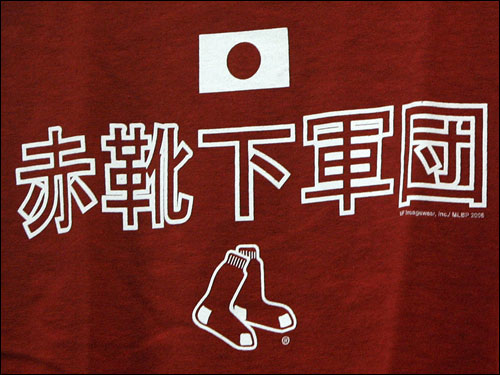 A Red Sox T-shirt with 'Red Sox Team ' written in Japanese is shown on sale at a souvenir store near Fenway Park.