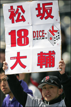 A Dice-K fan held up a sign in the Kauffman Stadium stands.