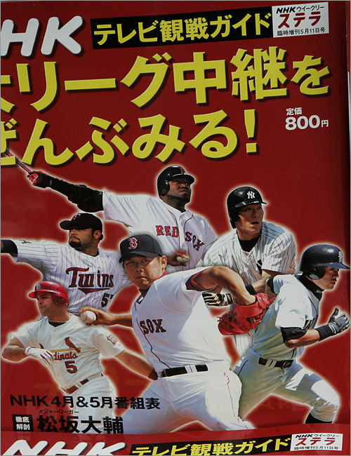 5. How will opening the season in Japan affect the team? The Sox will be the first team ever to open the season with a three-country road trip, heading to Japan, Oakland, and Toronto before heading home. They'll also play three exhibition games in LA after Japan to get over the jet lag. When the Yanks opened the 2004 season in Japan, they were 8-11 in their first 19 games, including five losses in six games to the Sox. The team batting average was .217, the team ERA was 4.50, and veteran Mike Mussina's pre-trip complaining appeared justified. But after losing to the Sox on April 25, the Yanks won 8 in a row, finished the season with 101 wins, and led the Sox 3 games to 0 in the ALCS before collectively committing hara-kiri.