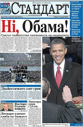The Standard Daily of Bulgaria warmly welcomed President Obama.