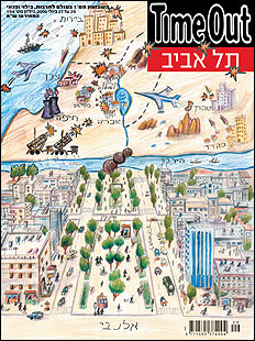 The cover of the last week's Time Out Tel Aviv, which adapted Saul Steinberg's famous New Yorker cover, 'View of the World from 9th Avenue.'