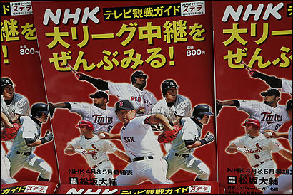 A television guide for NHK, a Japanese station, features David Ortiz as well as Daisuke Matsuzaka on its cover.