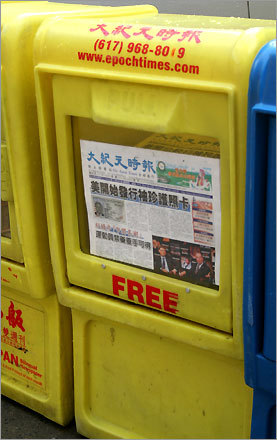 The Epoch Times, a free newspaper that specializes in covering events in China.