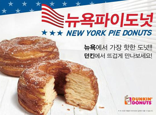 Dunkin' doesn't have any plans to bring the croissant doughnut to the US, but you can try their variation of the cronut in South Korea and the Philippines. Would you try a Dunkin' Donuts cronut?