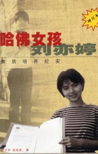 The bestseller ''Harvard Girl'' chronicles a child's educational path from China to the Ivy League.